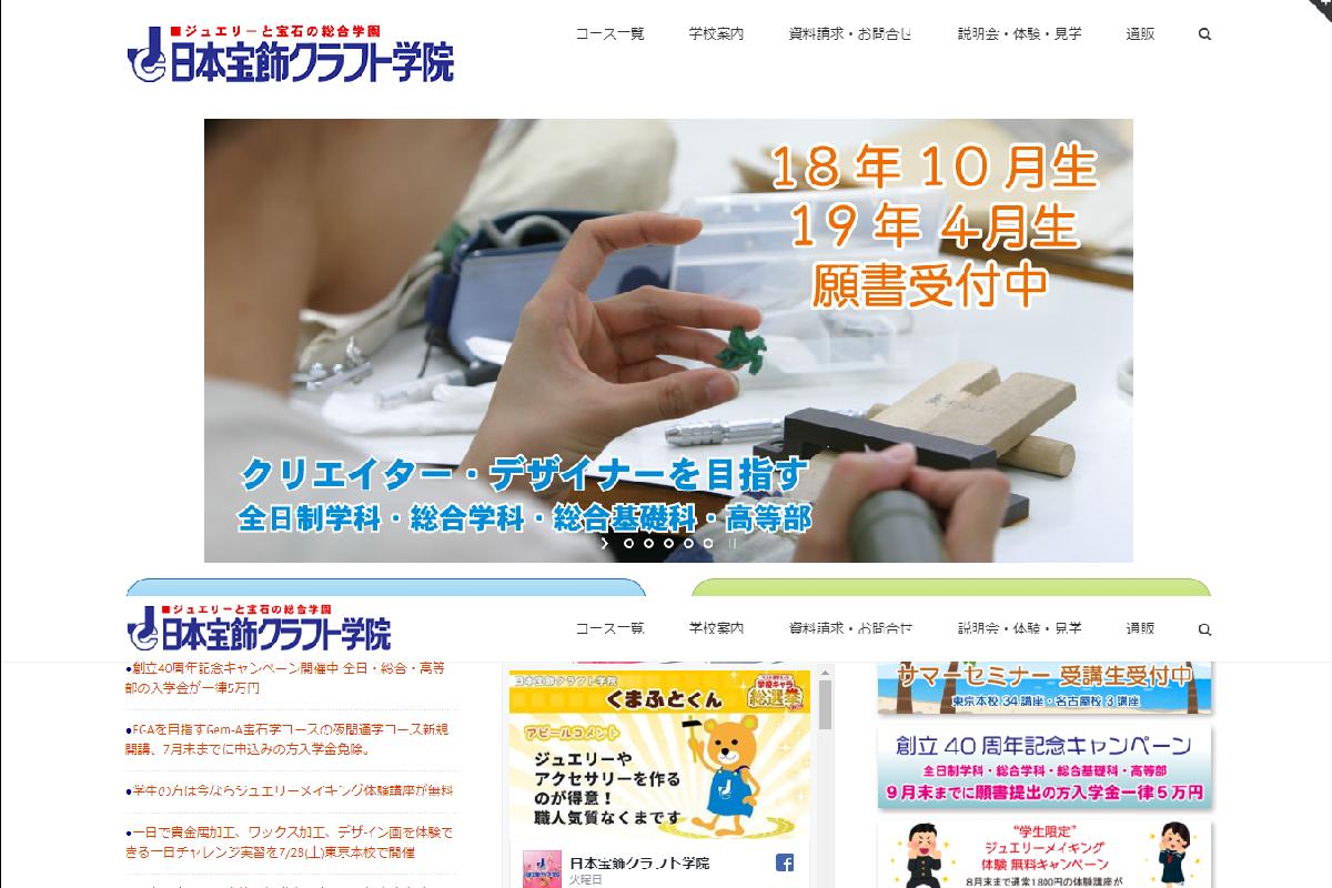 日本宝飾クラフト学院TOP