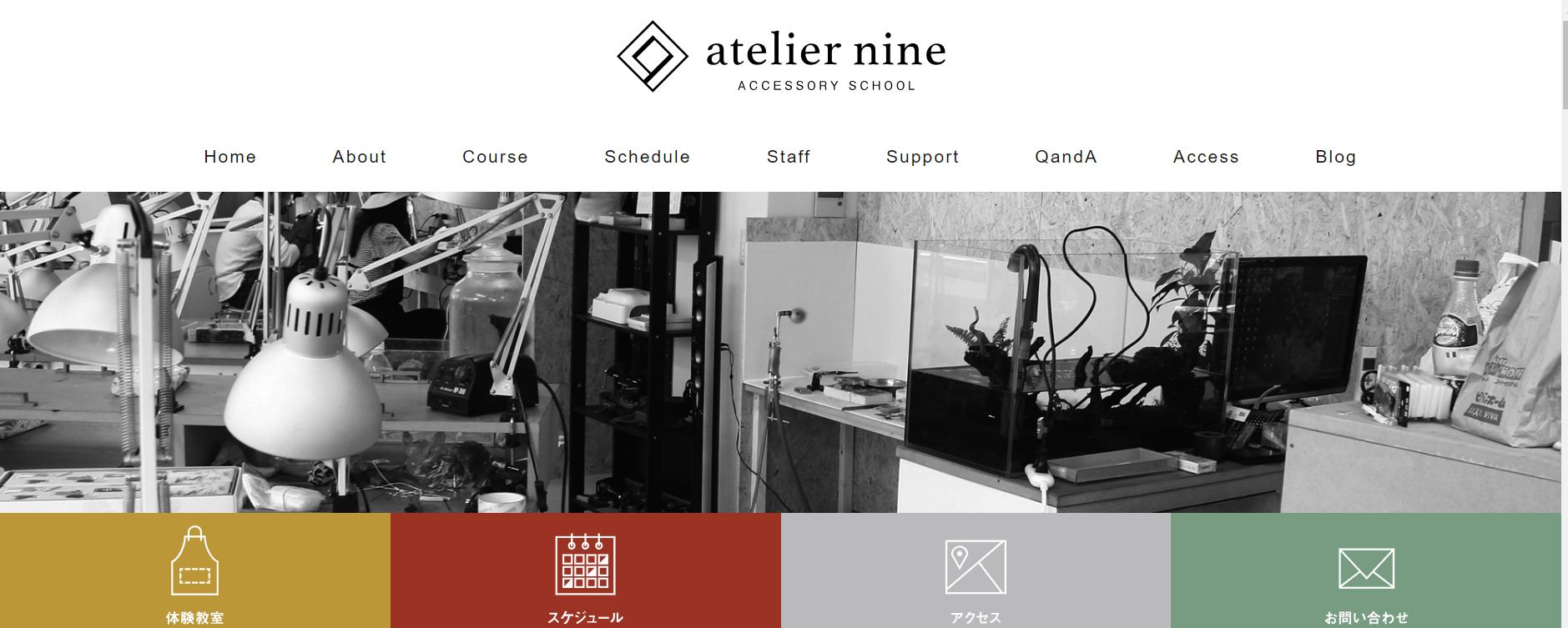 atelier nine(アトリエナイン)