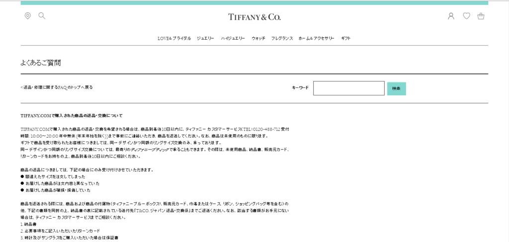 TIFFANY 公式サイト