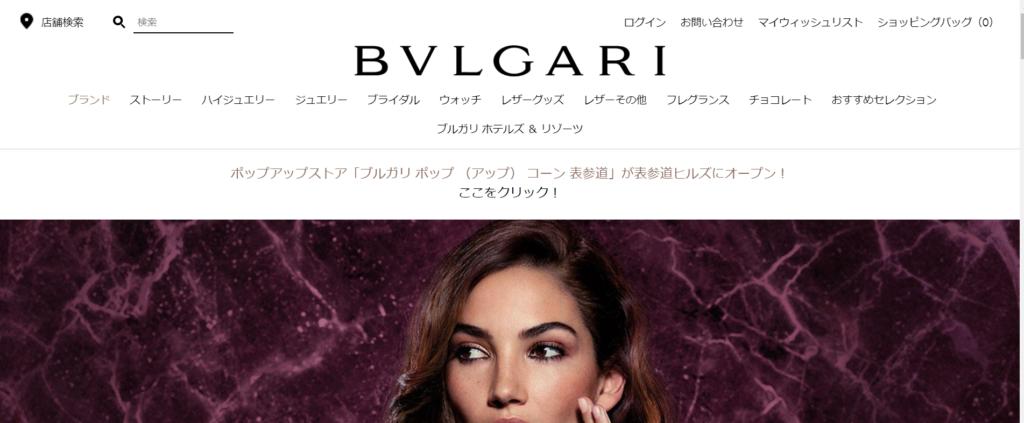 ブルガリ webサイトTOP