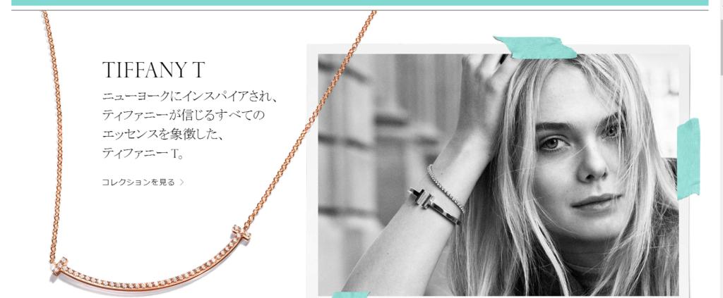 Tiffany webサイトTOP