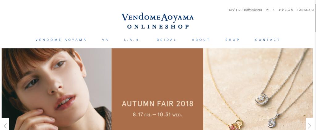 ヴァンドーム青山webサイトTOP