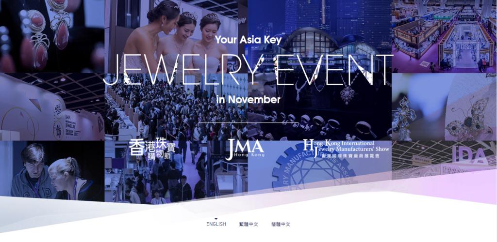 香港国際宝飾製造展示会 公式サイトTOP
