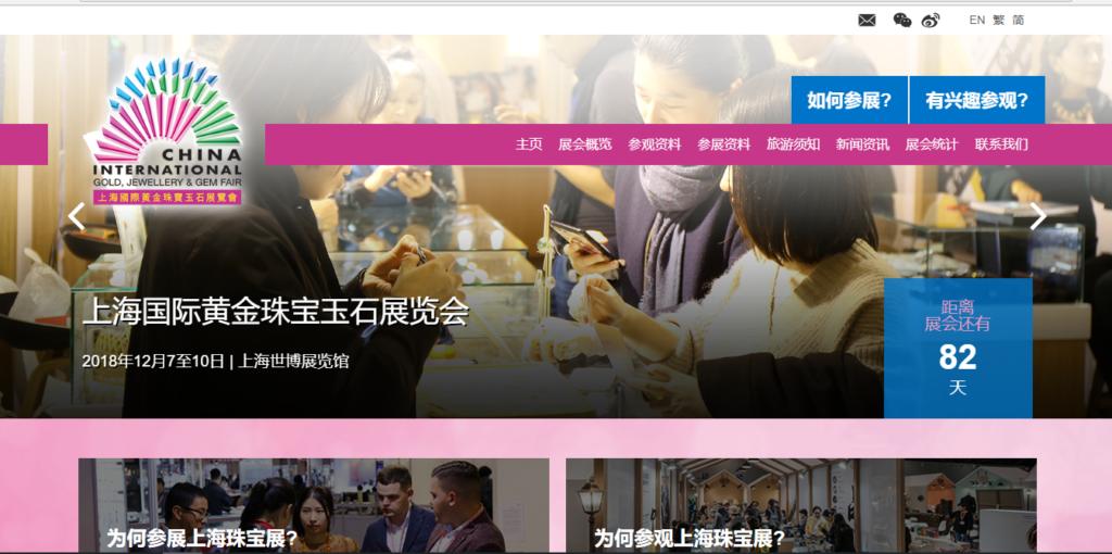 上海ジュエリー&ジェムフェア 公式サイトTOP