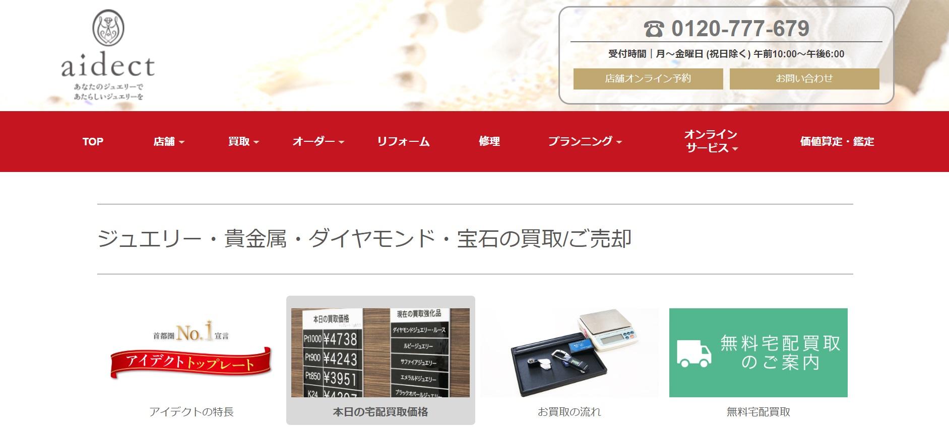 出典:https://www.aidect.jp/service/sell/price.html