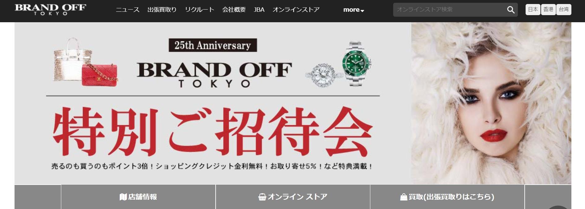 出典:https://kaitori.brandoff.co.jp