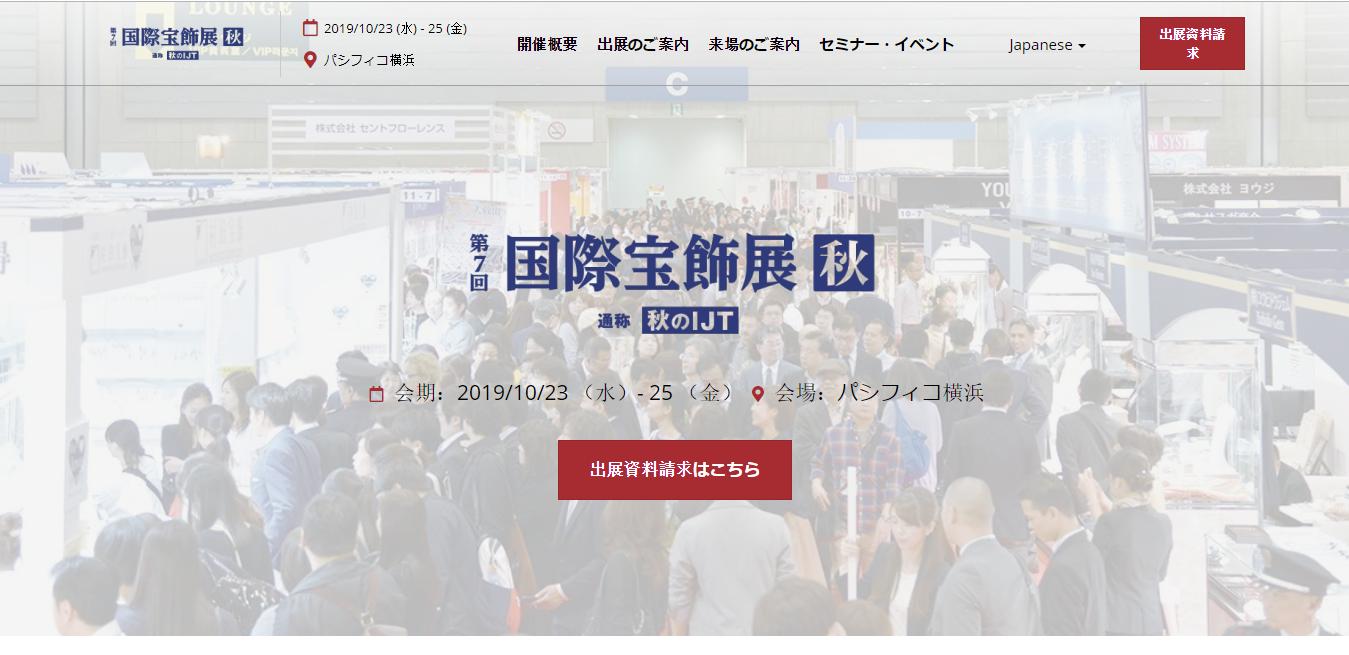 第7回国際宝飾展秋(秋のIJT)公式サイト