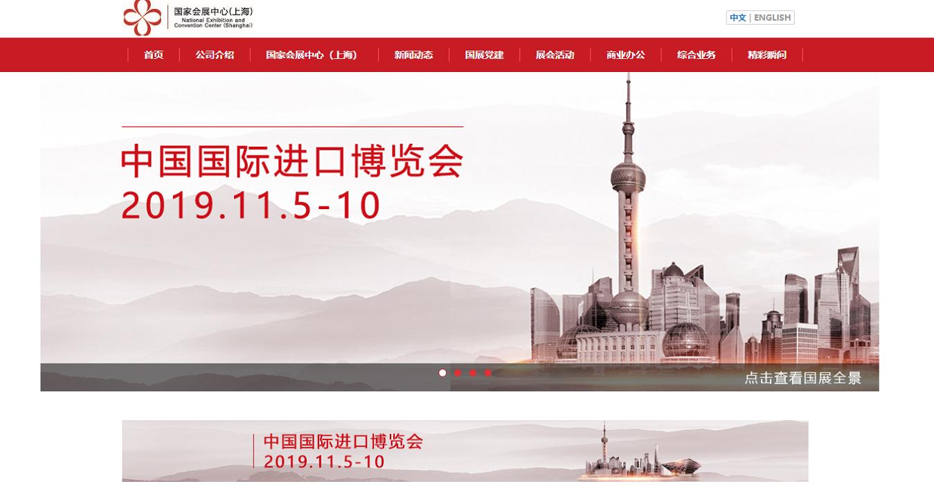 第2回中国国際輸入博覧会公式サイト