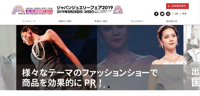 ジャパンジュエリーフェア公式サイト