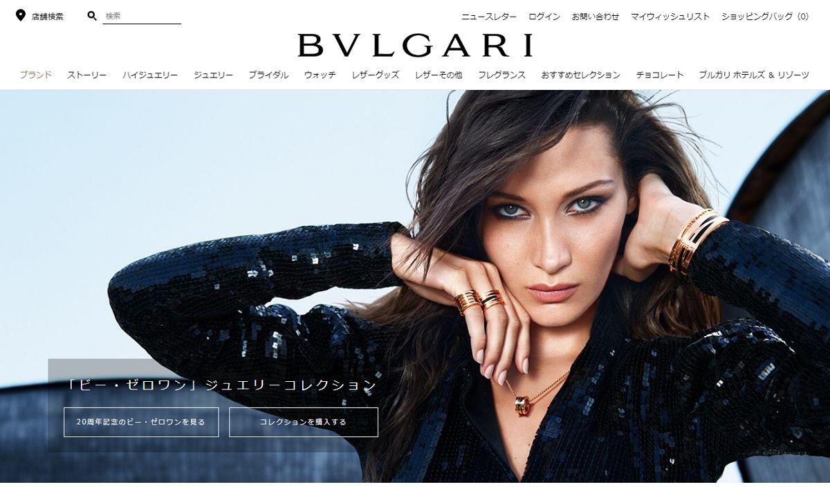 ブルガリ公式サイト