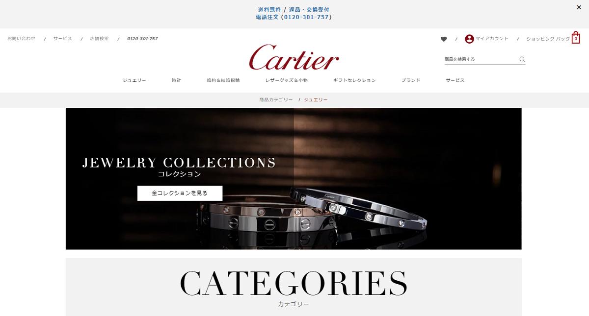 カルティエ公式サイト