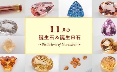 11月誕生石 誕生日石