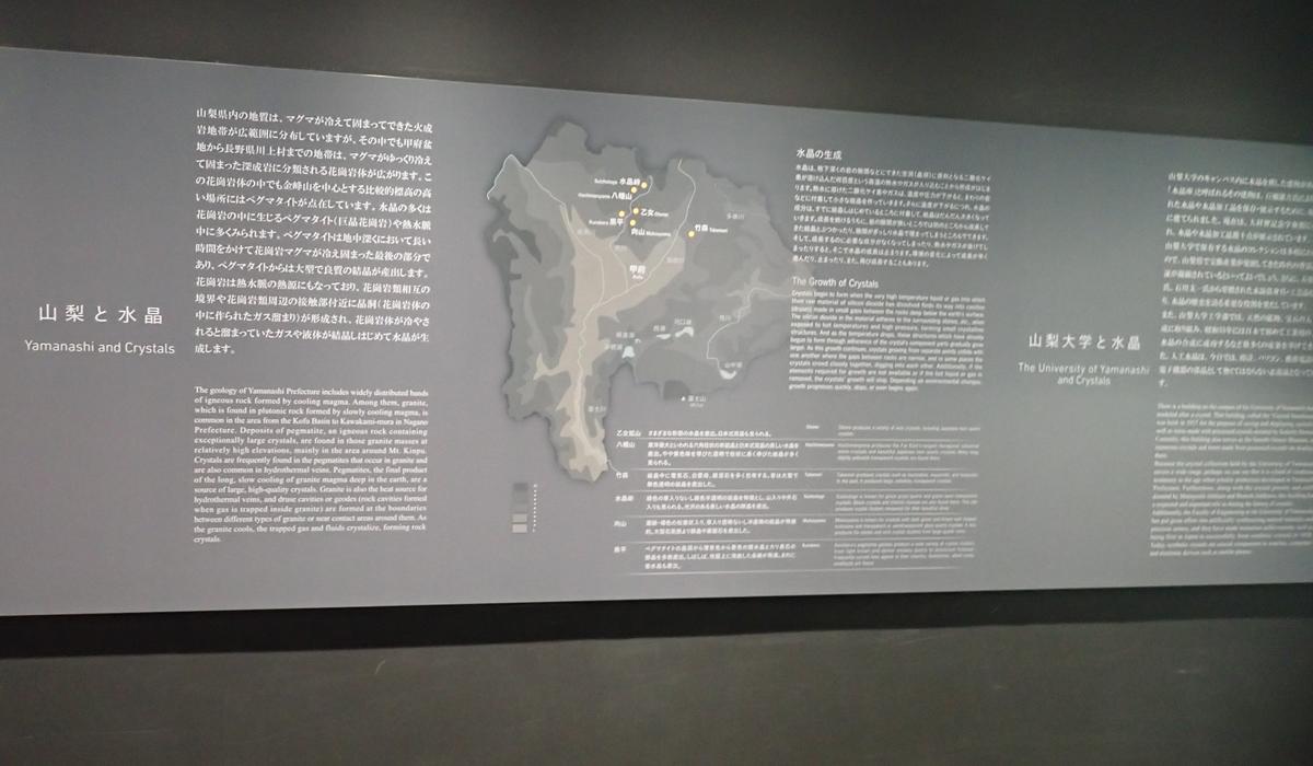 山梨県と水晶パネル