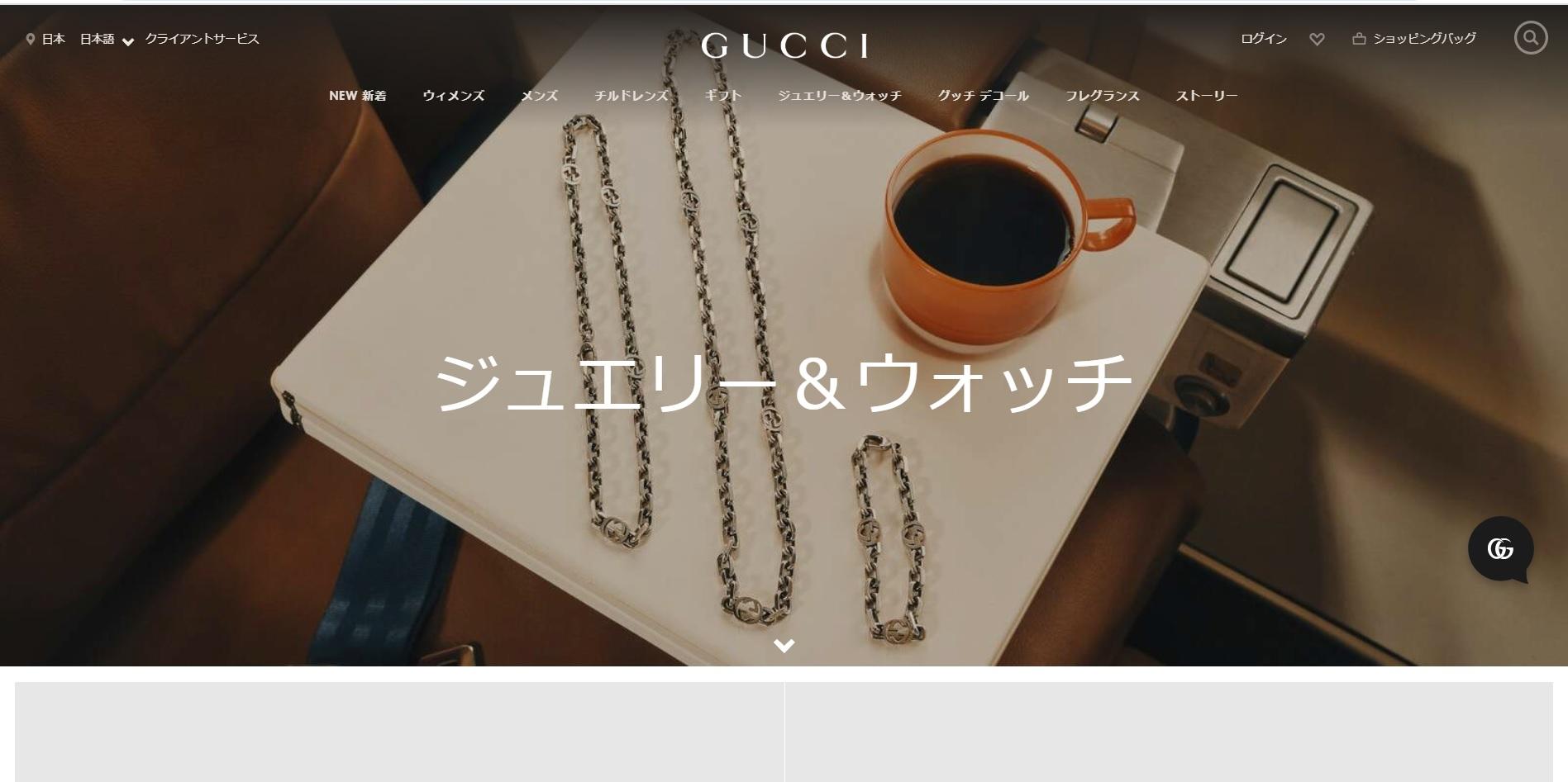 Gucci公式サイト