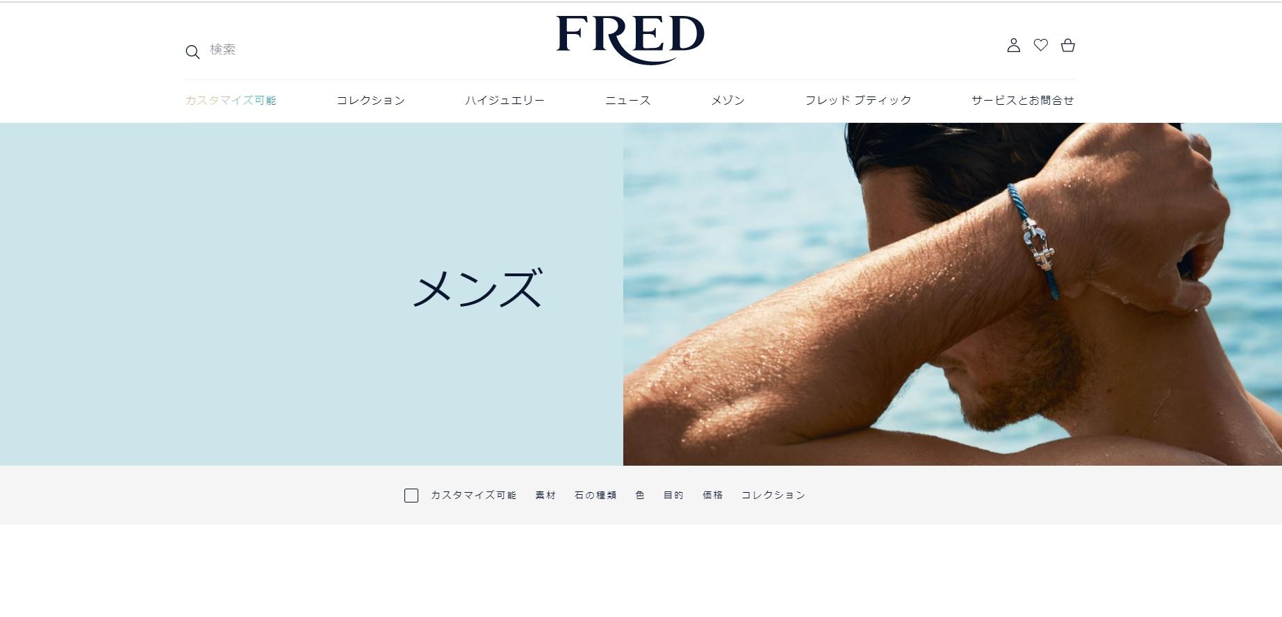FRED公式サイト