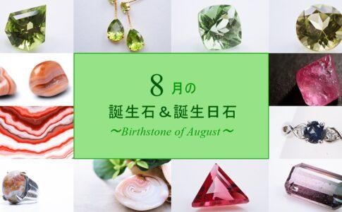 8月 誕生石